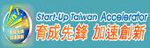 創業台灣育成加速器網站開通了!!