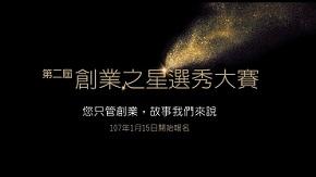 找尋台灣新動力 第二屆創業大賽之星