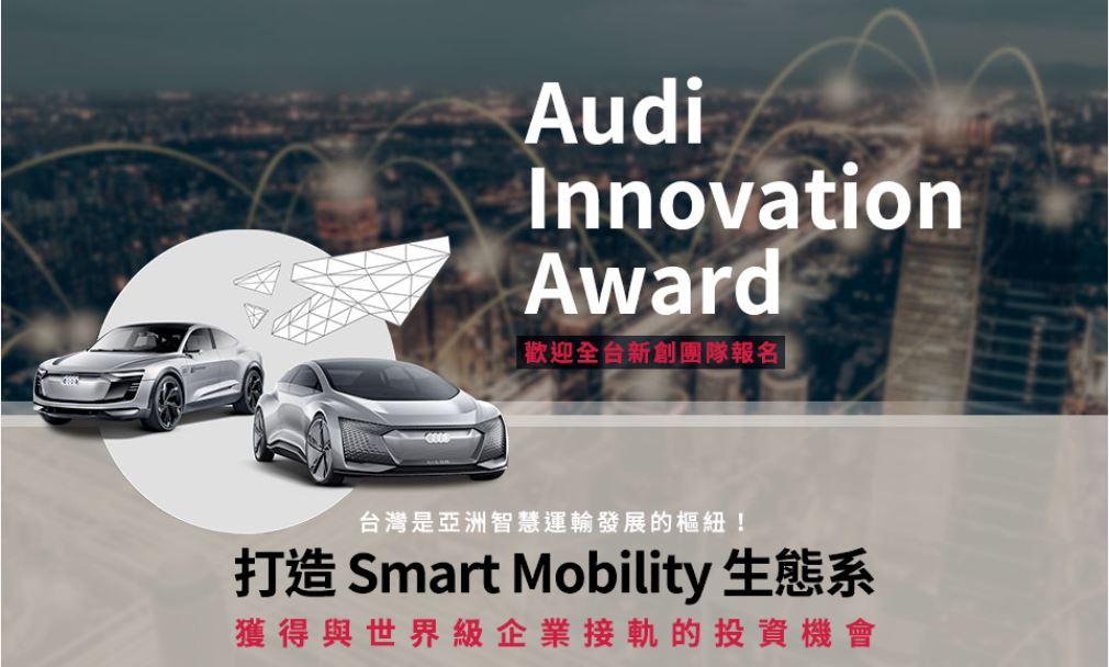 1.audi-innovation-award