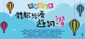 """翻轉東台灣,體驗經濟""""遊""""夠讚"""