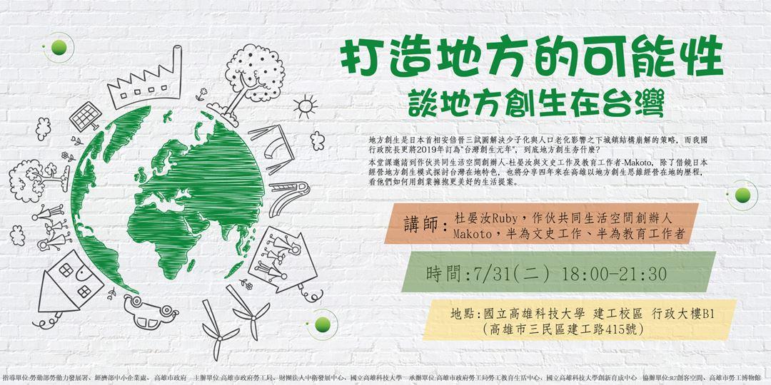 打造地方的可能性-談地方創生在台灣