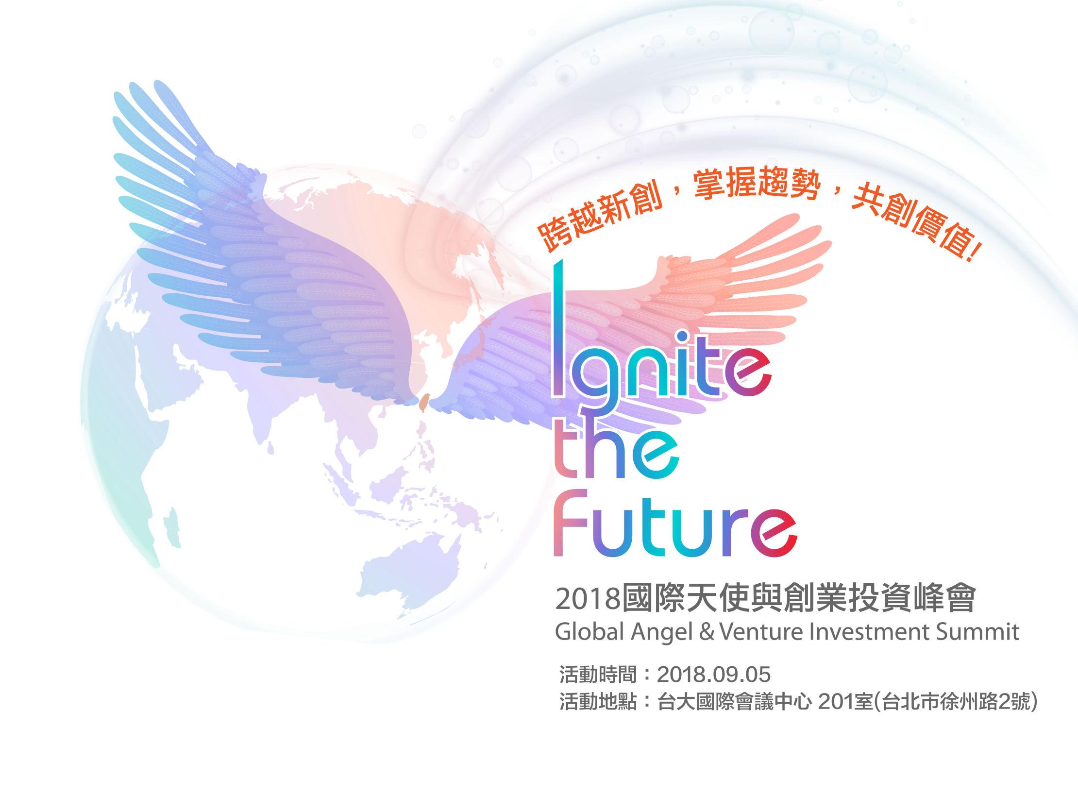 2018國際天使與創業投資峰會