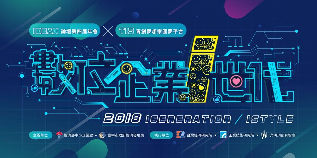 1025-05-01-2018-IDEAX