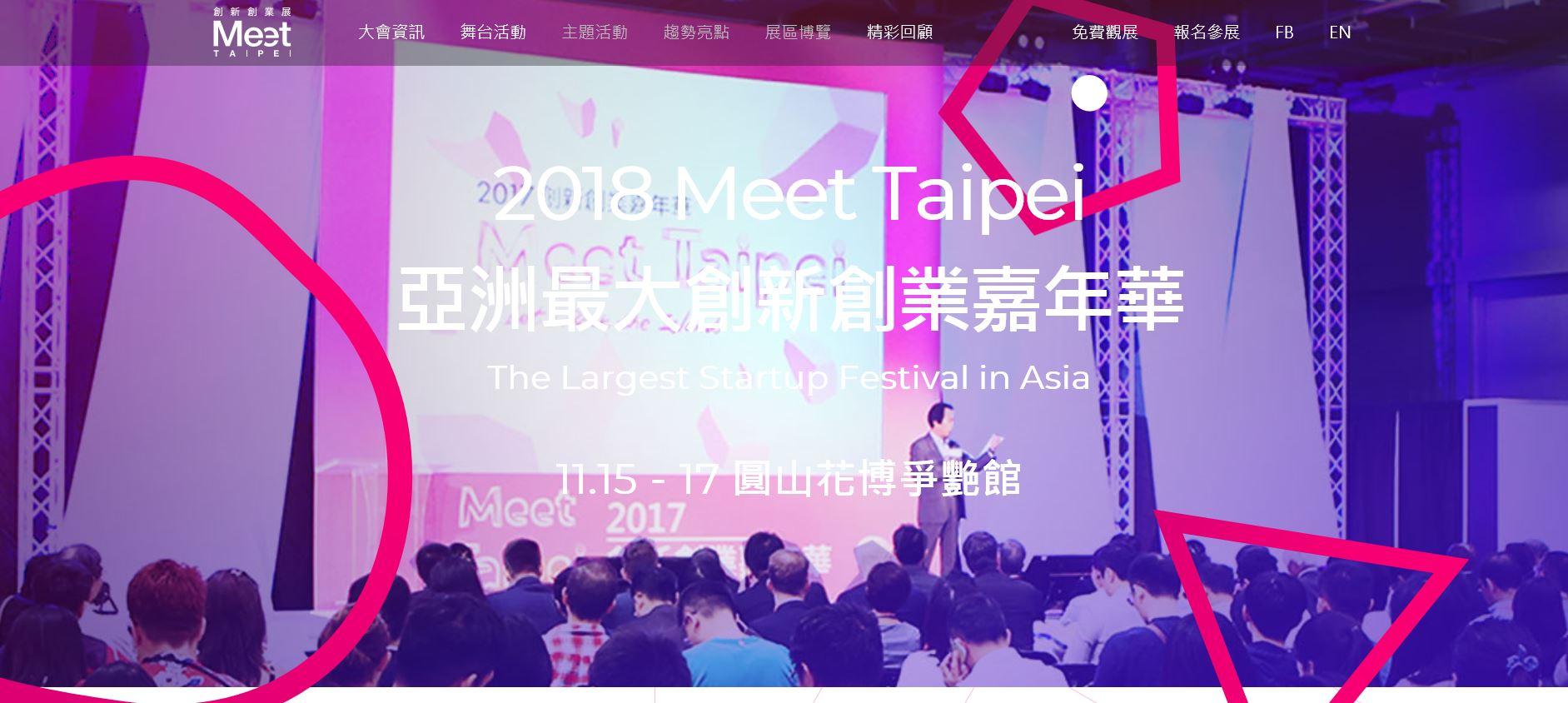 主題圖-2018 Meet Taipei亞洲最大創新創業嘉年華