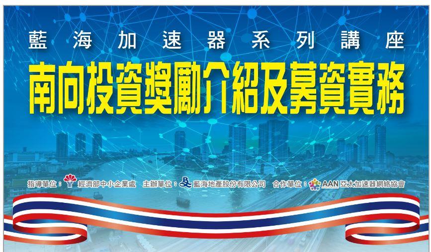 主題圖-藍海加速器系列講座-南向投資法規介紹及募資實務
