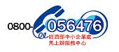 馬上辦服務中心 0800-056-476