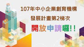 107年中小企業創育機構發展計畫