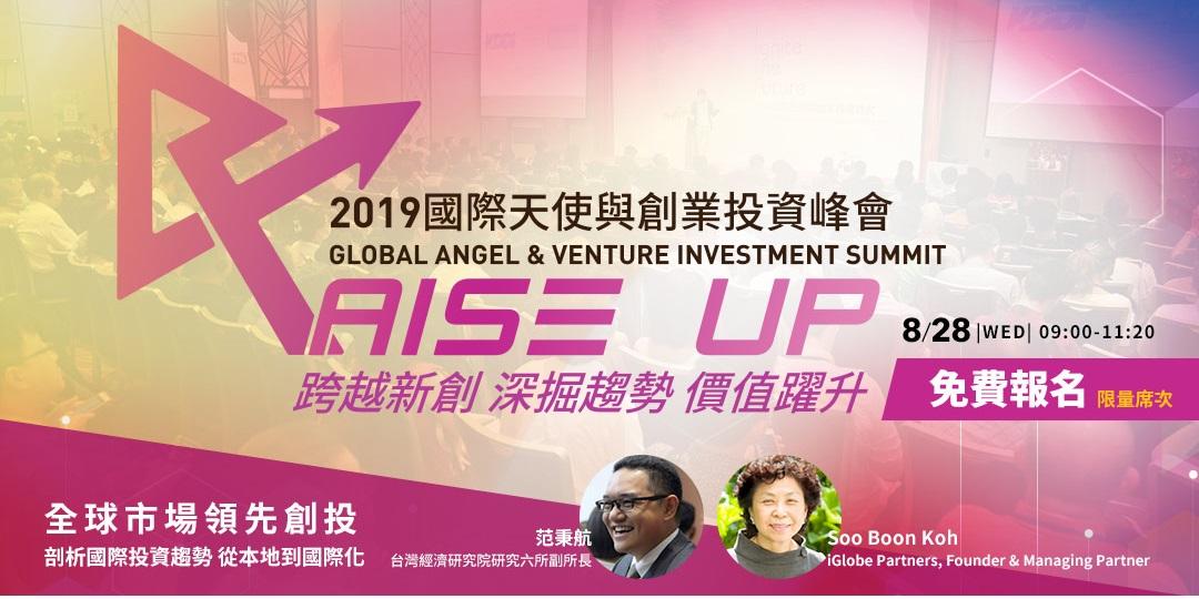 2019國際天使與創業投資峰會