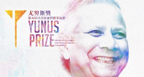 尤努斯獎 第五屆社會創新與創業競賽,相關資訊同右文案內容