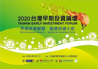 2020 台灣早期投資論壇,相關資訊同右文案內容