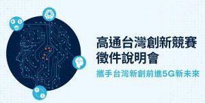 第三屆高通台灣創新競賽徵件啟動,相關資訊同右文案內容
