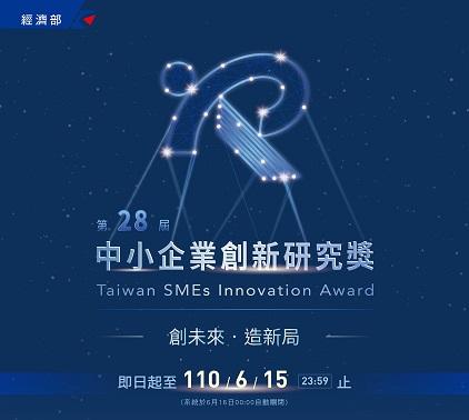 第28屆中小企業創新研究獎,相關資訊同右文案內容