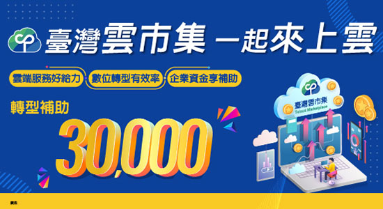數位導入,政府補助,「臺灣雲市集」7月1日起開跑,相關資訊同右文案內容