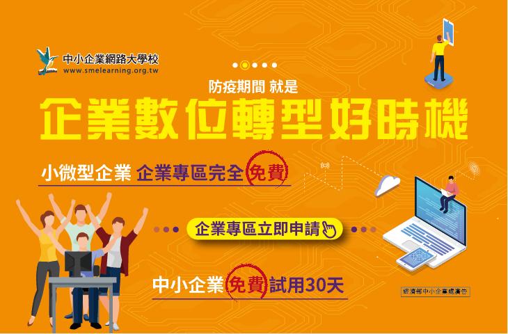 中小企業網路大學校-企業組織學習專區
