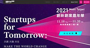 2021 Meet Taipei創新創業嘉年華受理報名